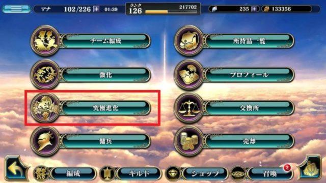 エバー テイル 進化 【エバーテイル】キャラクター進化一覧 ゲーム攻略の館