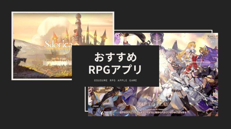 おすすめ、RPG、アプリ